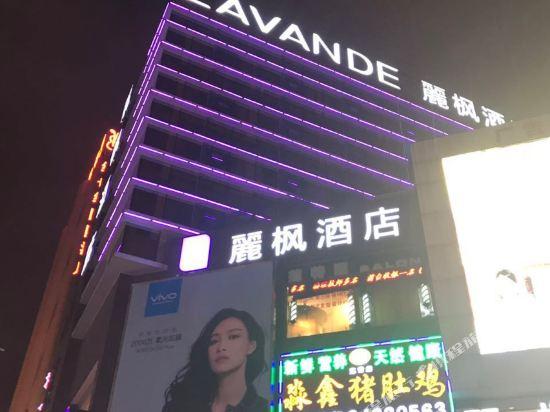 麗枫酒店(广州市桥地铁站易发步行街)