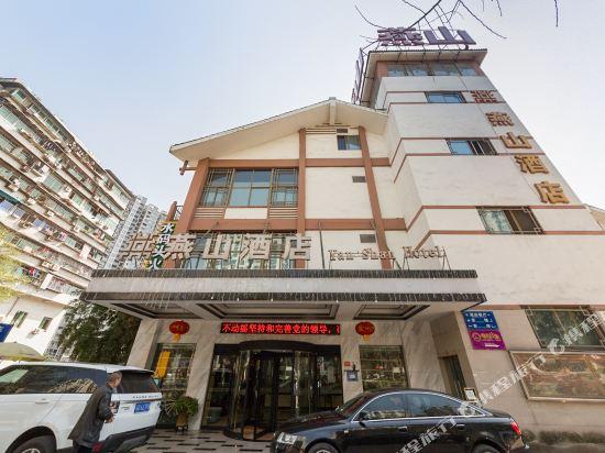 重庆燕山酒店