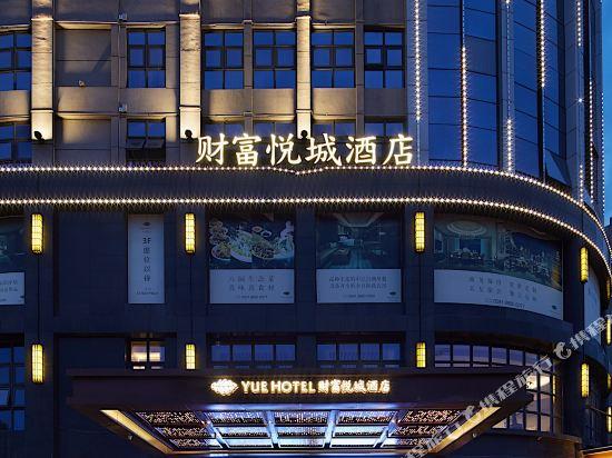 福州财富·悦城酒店