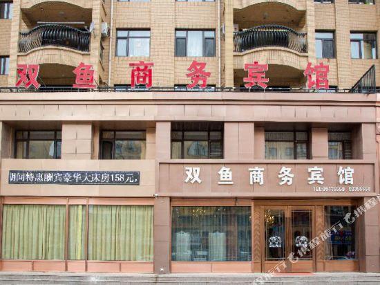 大连庄河双鱼商务宾馆