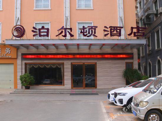 泊尔顿酒店(南宁青秀山会展中心店)