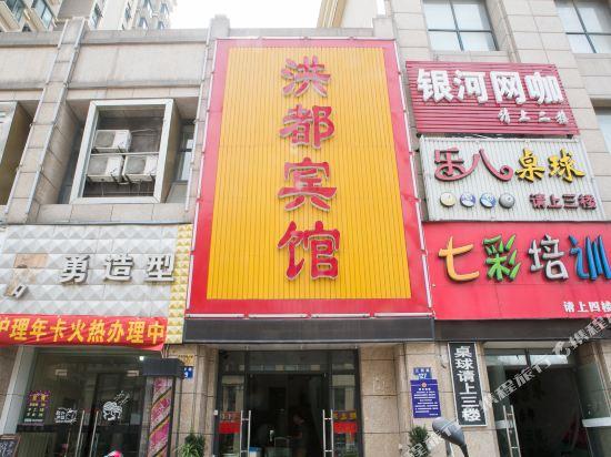 绍兴洪都宾馆