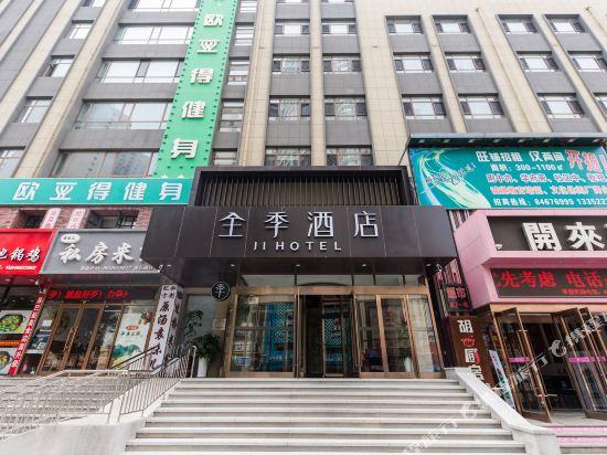 全季酒店(大连星海公园店)