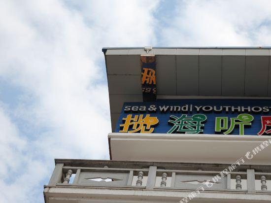 揽海听风国际青年旅舍(武夷山风景区店)