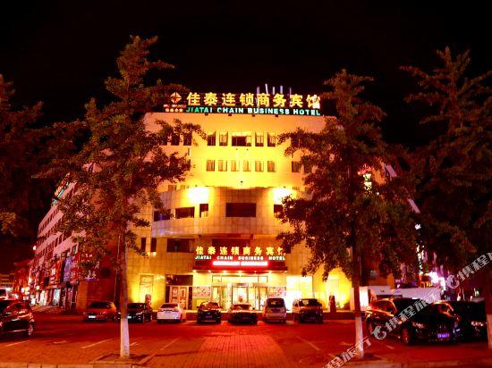 佳泰连锁商务宾馆(庄河汽车站店)