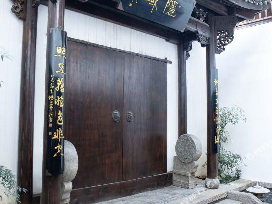 杭州香积·隐域运河文化酒店