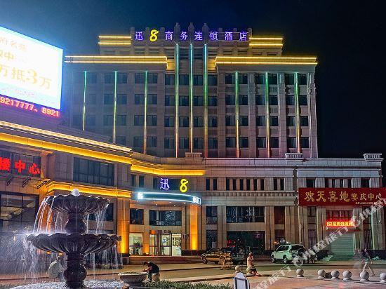 庄河迅8商务连锁酒店