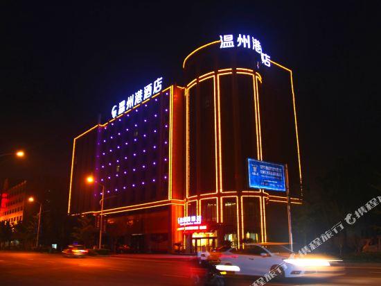 桐庐温州港酒店