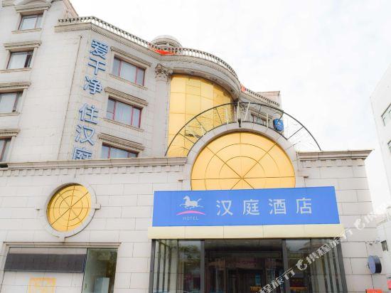 汉庭酒店(天津塘沽洋货市场店)