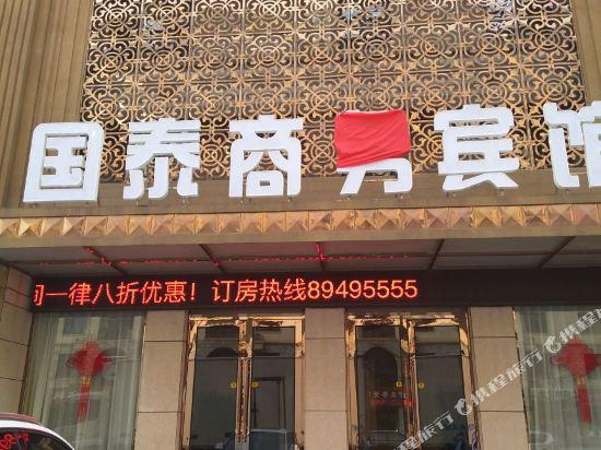 庄河国泰商务宾馆