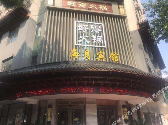 杭州海月宾馆