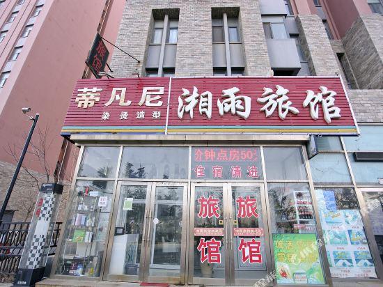 大连湘雨旅馆