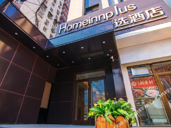 如家精选酒店(北京广渠门地铁站店)