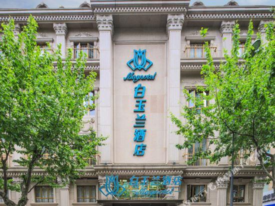 白玉兰酒店(上海新天地店)(原徐家汇店)