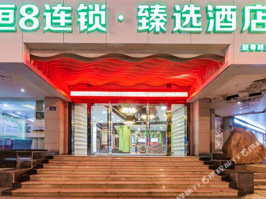 恒8连锁·臻选酒店(桐庐迎春路店)