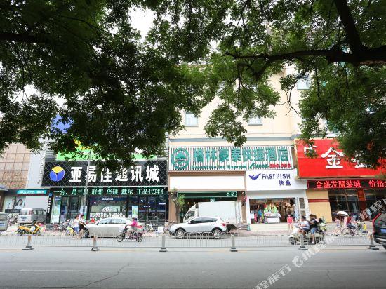 格林豪泰(天津渔阳南路鼓楼广场店)