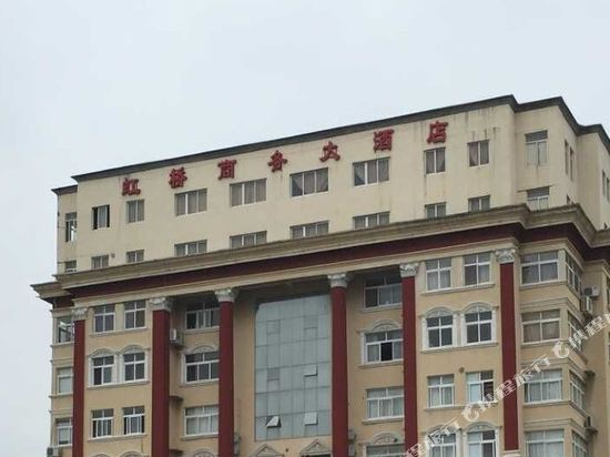 乐清虹桥商务大酒店