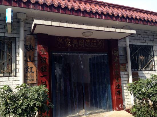蓟县映山红农家院