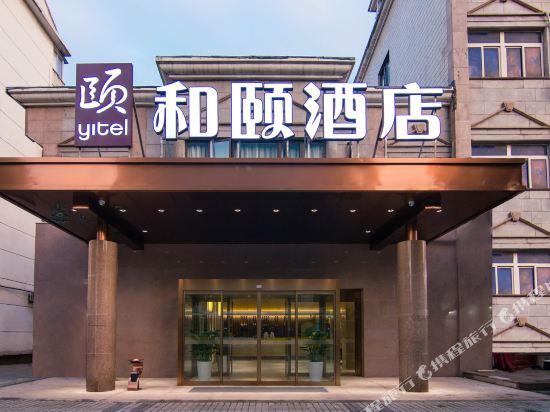 和颐酒店(上海嘉定清河路店)