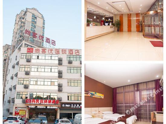 尚客优快捷酒店(吴江步行街店)