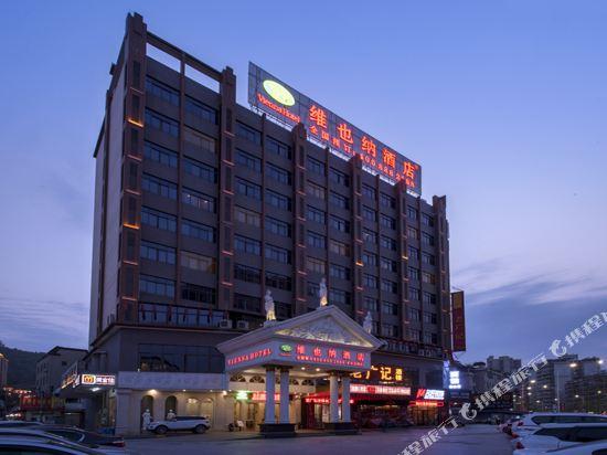 维也纳酒店(韶关矿山公园店)
