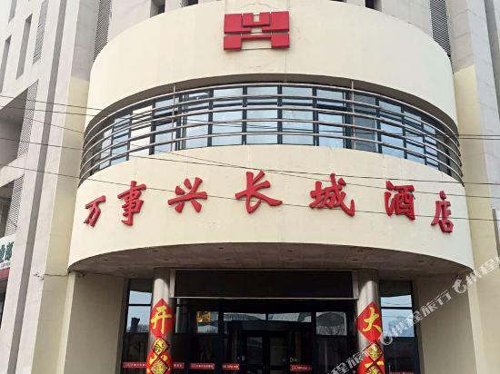 天津万事兴长城酒店