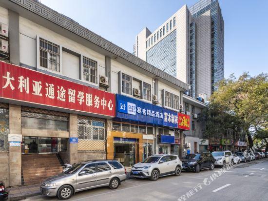 寒舍精品酒店(南京夫子庙店)