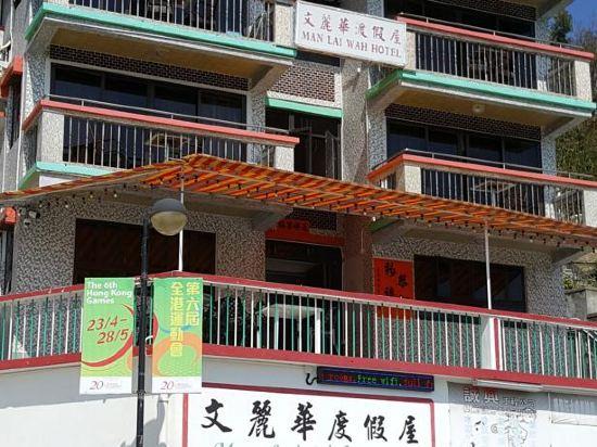 香港文丽华度假屋