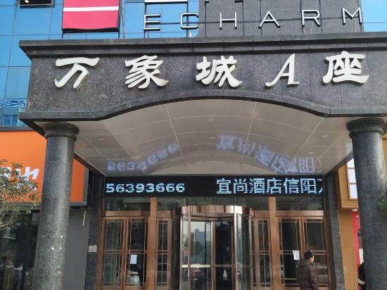 宜尚酒店(信阳万象城店)