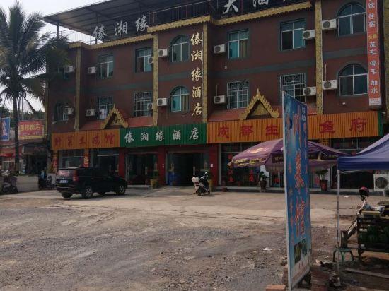 勐腊傣湘缘酒店