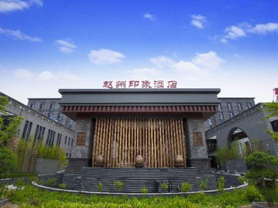 赵县赵州印象酒店