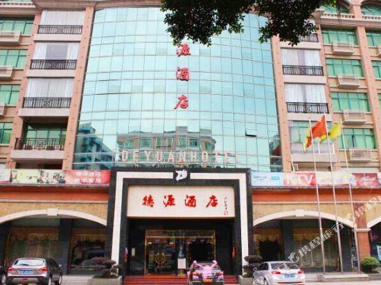 德源酒店(韶关曲江公园店)