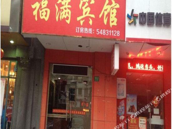 上海福满旅馆