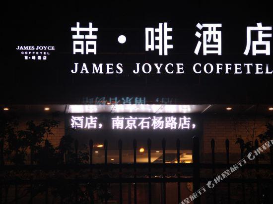 喆啡酒店(南京南站白下高新园区店)