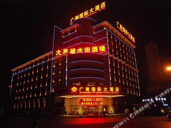南宁广美国际大酒店