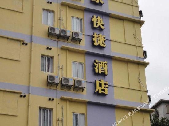 如家酒店(广州上下九长寿路地铁站店)