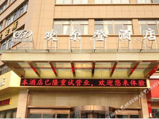 温州欢尔登酒店