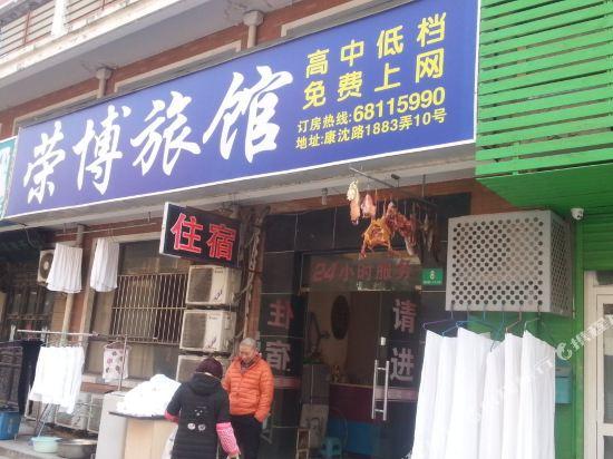 上海荣博旅馆
