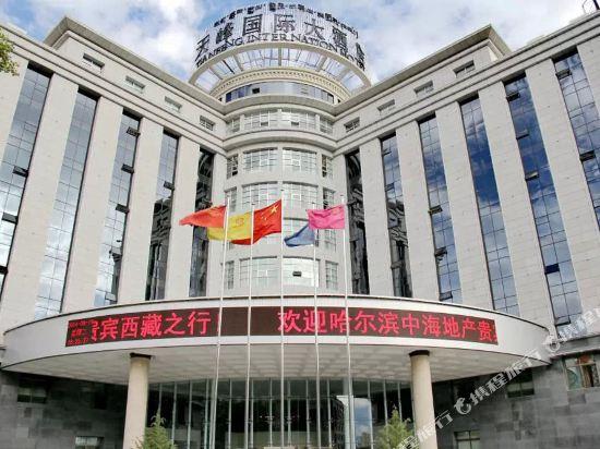拉萨天峰国际大酒店
