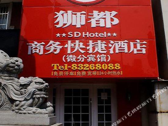 南京狮都商务快捷酒店