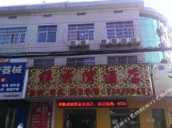 长沙县祥云湾酒店