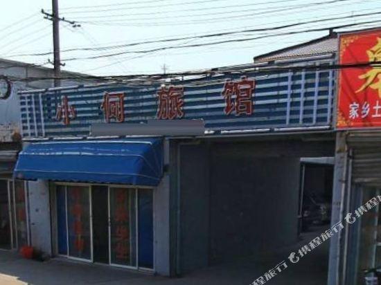 上海小何旅馆