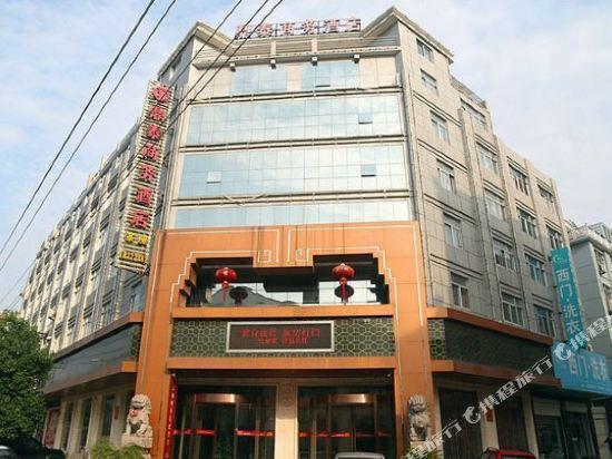 玉环鼎泰商务酒店