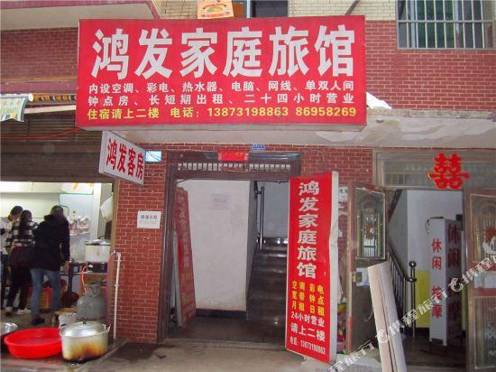 长沙县鸿发家庭旅馆