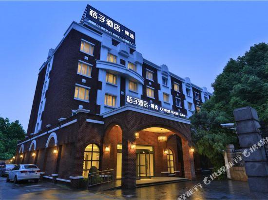 桔子酒店·精选(上海瑞金南路店)(原打浦桥斜土路店)