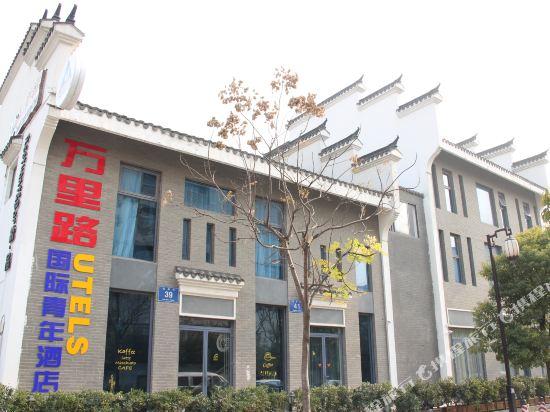 南京土丁万里路国际青年酒店