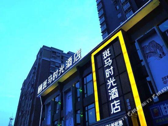 斑马时光酒店(长沙县暮云店)(原领秀金都酒店)