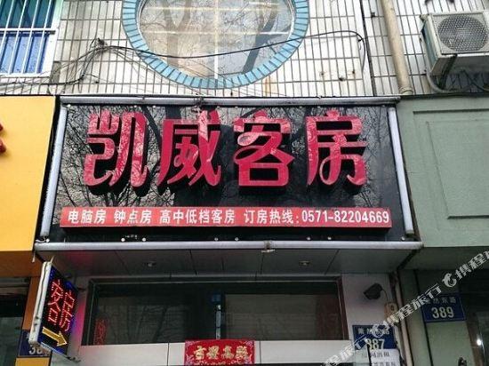 杭州凯威客房