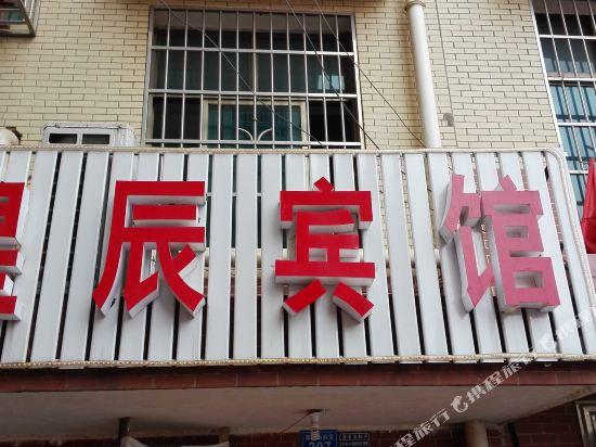 长沙县星辰宾馆