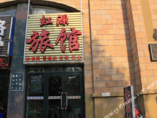 大连虹源旅店